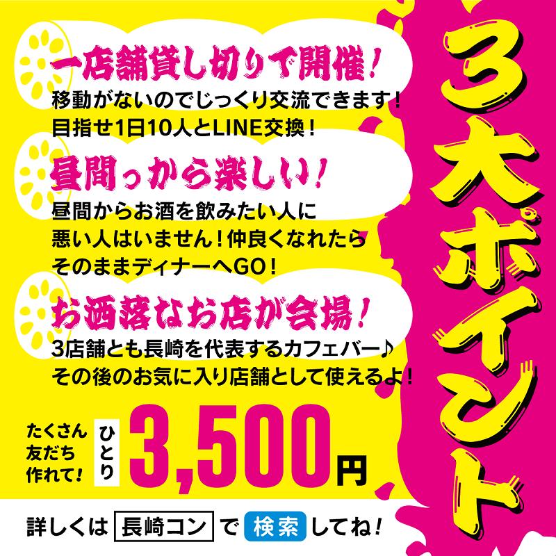 長崎コン2018