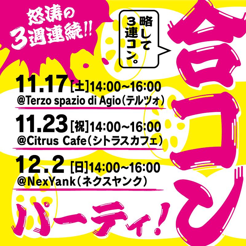長崎市最大のメガ合コン・街コンは、やっぱり長崎コン!